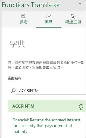函數翻譯工具的 [字典] 窗格