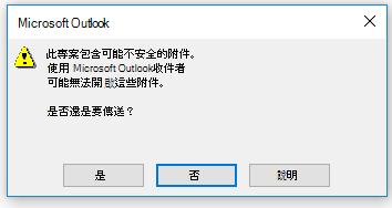 Outlook 不安全附件警告