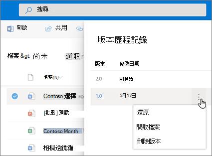 在 [詳細資料] 窗格中的新體驗的版本歷程記錄從還原商務用 OneDrive 檔案的螢幕擷取畫面