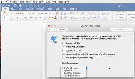 語言選取範圍的 Office for Mac 2016 的螢幕擷取畫面