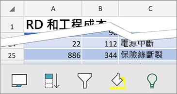 在畫面底部擁有可用之關聯式命令的工作表