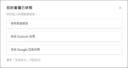 您的會議已排程畫面