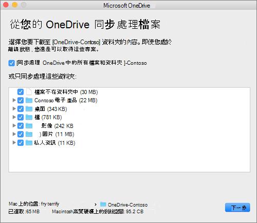 [OneDrive 設定] 功能表的螢幕擷取畫面,可供您選取要同步處理的資料夾或檔案。