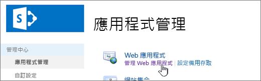 已選取 [管理 Manage Web App] 的管理中心