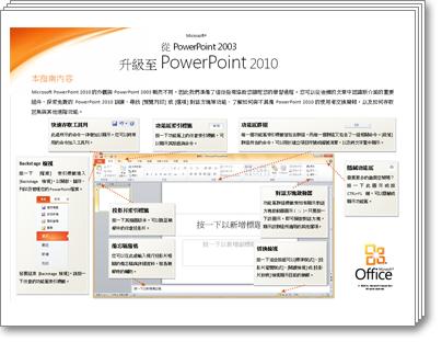 《PowerPoint 升級指南》的縮圖