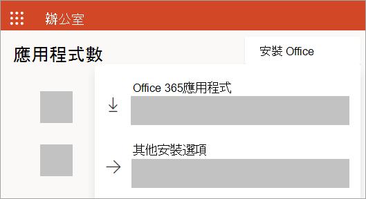 使用公司或學校帳戶登入的 Office.com 螢幕擷取畫面