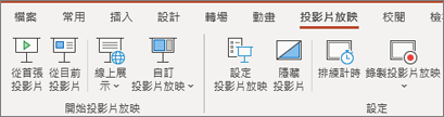 Office 365 PowerPoint 投影片放映