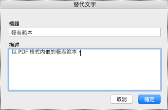 在 Mac 版 OneNote 為內嵌檔案新增替代文字