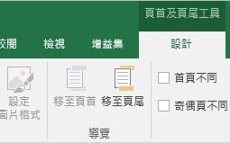 Excel 設計工具列分組