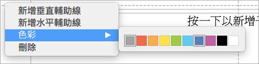 使用五顏六色的輔助線製作出完美的簡報。