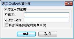您可以使用 [建立或開啟 Outlook 資料檔] 對話方塊來設定密碼。