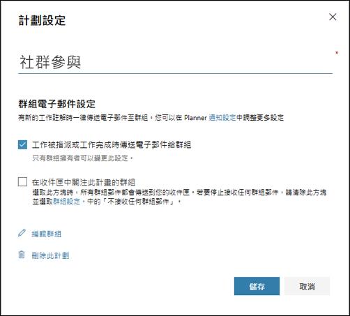 螢幕擷取畫面:顯示 [傳送電子郵件至方案群組 ...] 設定。針對 [方案] 設定