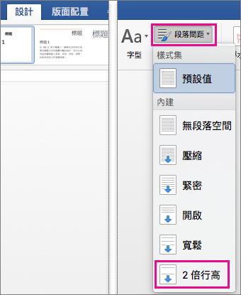 在 [設計] 索引標籤上,醒目提示 [段落間距] 下的 [兩倍行高] 選項。