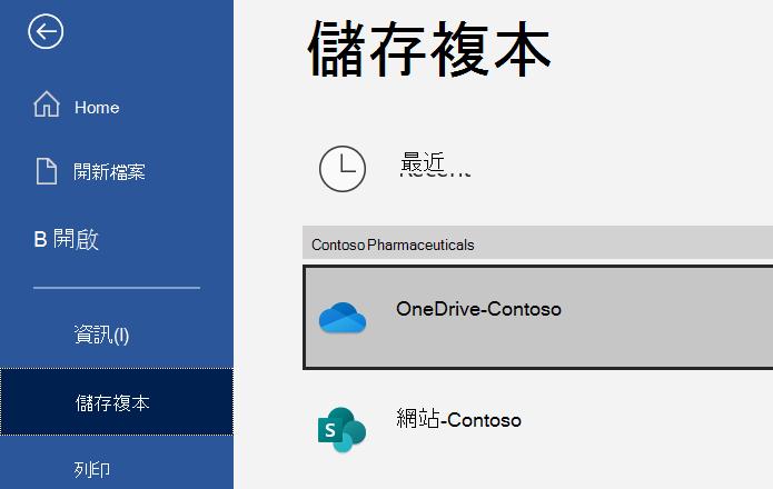 Excel [另存新檔] 對話方塊的螢幕擷取畫面