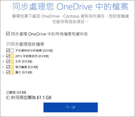 從 OneDrive 對話方塊同步處理檔案的螢幕擷取畫面