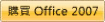 立即購買 Office 2007