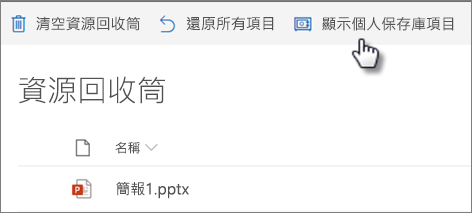 OneDrive [資源回收桶] 檢視,顯示 [顯示個人保存庫項目] 選項