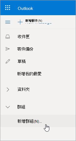 Outlook.com 資料夾清單中的新群組位置