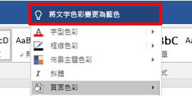 Office 2016 操作說明搜尋功能