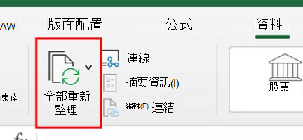 在 Mac 版 Excel 中使用 Power Query