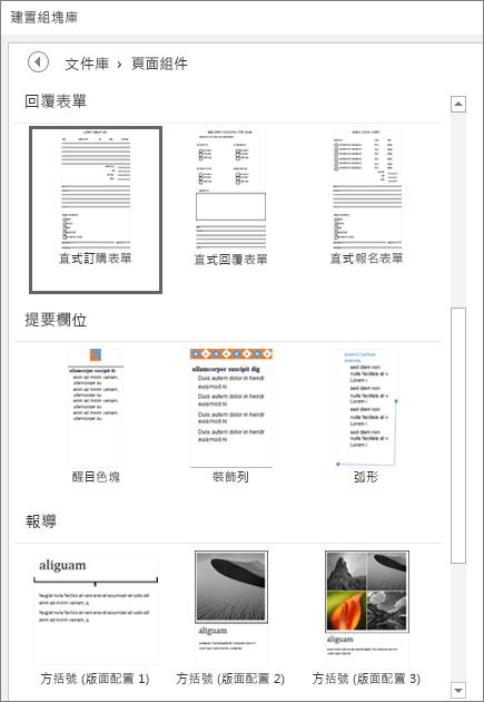 [頁面組件] 類別中顯示縮圖的部分 [建置組塊庫] 視窗的螢幕擷取畫面。