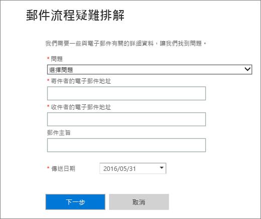 郵件流程疑難排解員輸入區域的螢幕擷取畫面。系統管理員必須先挑選徵兆,然後新增寄件者和收件者電子郵件地址,才能選擇 [下一步] 以啟動疑難排解員。