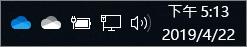 有藍色雲朵和白色雲朵圖示的 OneDrive 同步處理用戶端