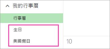 生日和假日行事曆的螢幕擷取畫面