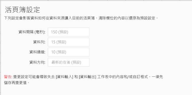 顯示 [活頁簿設定] 索引標籤的 [資料資料流