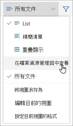 在檔案資源管理器中醒目提示開啟的 [所有檔] 功能表