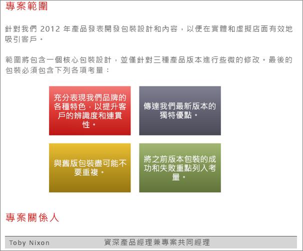 共用的 Word 文件頁面範例