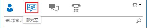 Lync 主視窗聊天室檢視圖示區段,包含已選取聊天室的螢幕擷取畫面