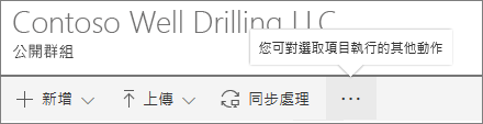 SharePoint Onine 文件庫功能表