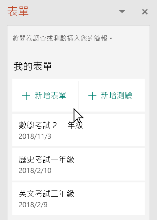 PowerPoint 中的 [Microsoft Forms] 窗格