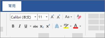 Word 功能區上的文字格式設定選項