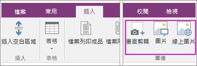OneNote 2016 中 [插入圖片] 選項的螢幕擷取畫面。