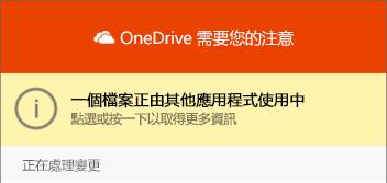 OneDrive [正在使用中的檔案] 對話方塊