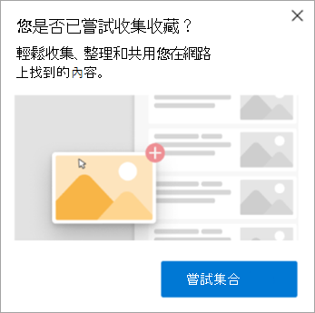 TRY 新集合