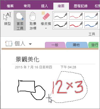 螢幕擷取畫面顯示如何使用 OneNote 2016 的 [套索工具] 按鈕。