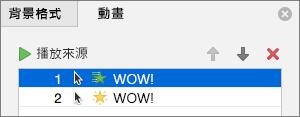 在內容窗格中設定動畫選項