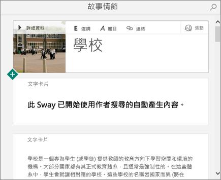 用 [快速啟動工具] 建立的 Sway 的螢幕擷取畫面。