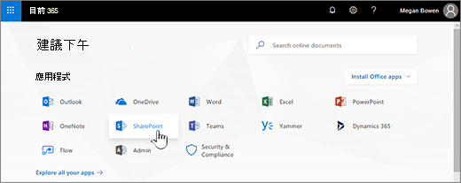 已選取 [SharePoint 的 office 365 開始頁面