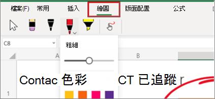畫面中繪圖功能表的螢幕擷取畫面Excel 網頁版