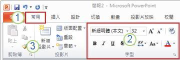 PowerPoint 功能區的範例。元素。