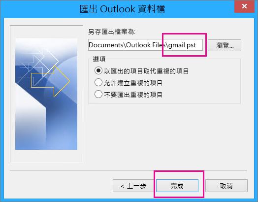 瀏覽至您要建立 pst 檔案來儲存 Gmail 郵件的位置,並輸入 pst 檔案的名稱。