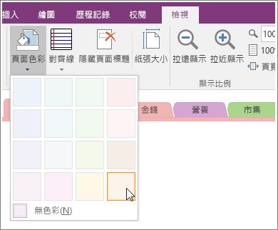 OneNote 2016 中 [頁面色彩] 按鈕的螢幕擷取畫面。