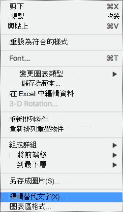 已選取 [替代文字] 選項之圖表的操作功能表。