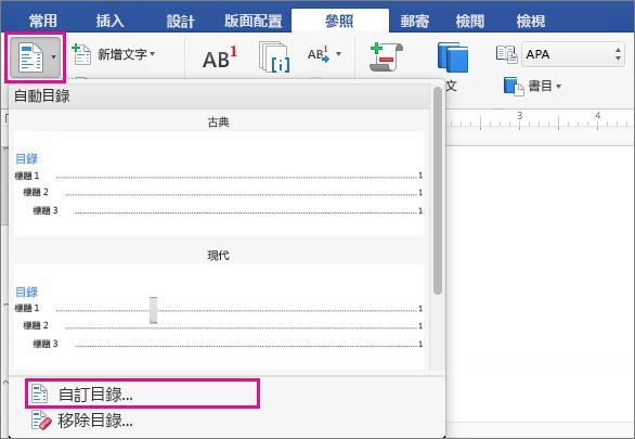 按一下 [參考資料] 索引標籤上的 [目錄] 來顯示功能表,然後按一下 [自訂目錄]。