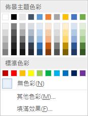 功能區上的 [頁面色彩] 選項