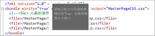 縮製標幟設定為 True 的螢幕擷取畫面